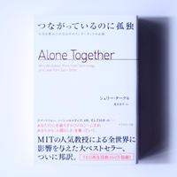 【新刊】つながっているのに孤独 人生を豊かにするはずのインターネットの正体