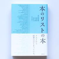 【新刊】本のリストの本