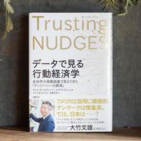 データで見る行動経済学 全世界大規模調査で見えてきた「ナッジの真実」