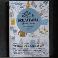 【新刊】再評価通信 REVIVAL journal