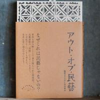 【新刊】アウト・オブ・民藝