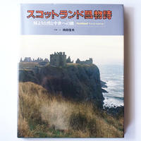 スコットランド風物詩 耀よう自然と中世への旅