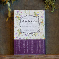 すみれノオト 松田瓊子コレクション