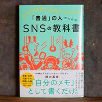 【新刊】自分の名前で仕事がひろがる 「普通」の人のためのSNSの教科書