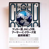 【新刊】クラウド・アトラス 下