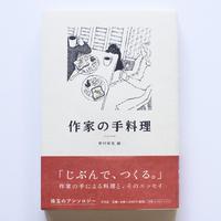 【新刊】作家の手料理