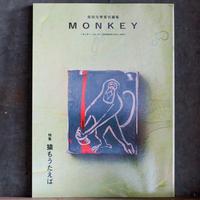 MONKEY Vol.21 SUMMER/FALL 2020 特集 猿もうたえば