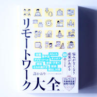 【新刊】リモートワーク大全