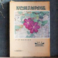 原色園芸植物図鑑 vol.2 宿根草編 1