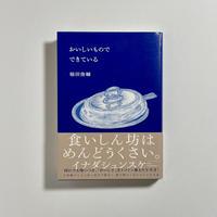 【対談動画付き】稲田俊輔『おいしいものでできている』