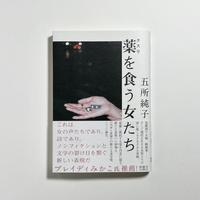 【対談動画付き、サイン本】五所純子『薬を食う女たち』