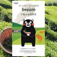 プレミアムくまもと和紅茶 beppin (べっぴん)