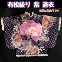 有松絞り 紫 浴衣