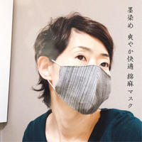 墨染め綿麻マスク
