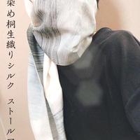 藍墨染め桐生織りシルクストールマスク