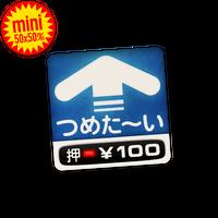 【つめた〜い】ステッカー mini