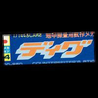 MGシリーズ 04【地中探査用試作メカ ディグ】ステッカー