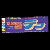 MGシリーズ 03【改良強化新型デフ】ステッカー