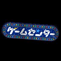 【ゲームセンター】ステッカー