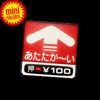 【あたたか〜い】ステッカー mini
