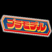 【プラモデル】マグネットステッカー
