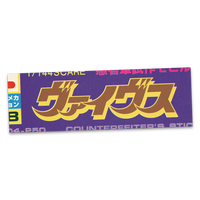 MGシリーズ 08【悪者軍試作モビルグルーヴ ヴァイヴス】ステッカー