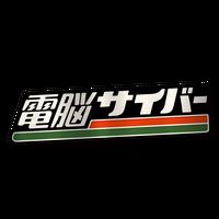【電脳サイバー】ステッカー