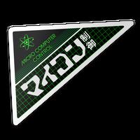 【マイコン制御 II】ステッカー