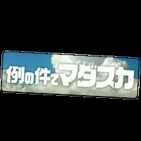 【例の件てマダスカ】ステッカー