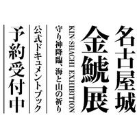 「名古屋城金鯱展」公式ドキュメントブック