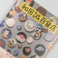 Title/ 和田誠百貨店 A館B舘セット Author/ 和田誠