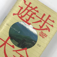 Title/ 遊歩大全 全1巻   Author/ コリン・ フレッチャー