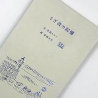 Title / さざ波の記憶  Author / 安西カオリ 安西水丸