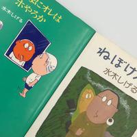 Title/ 水木しげるの自伝
