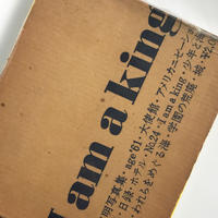 Title/ I am a King Author/ 東松照明