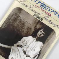Title/ ヴィクトリア朝のアリスたち  Author/ 高橋康也
