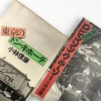 Title/ 小林信彦のバラエティ・ブック