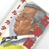 Title/ 石津謙介オール・カタログ Author/ 石津謙介