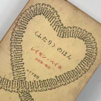 Title/ 〈ふたり〉のほん  Author/ レイモン・ペイネ