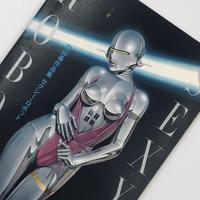 Title/ SEXY ROBOT Author/ 空山基