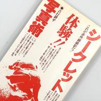 Title/ シークレット写真術  Author/ 吉行耕平