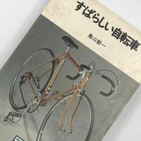 Title/ すばらしい自転車  Author/ 鳥山新一