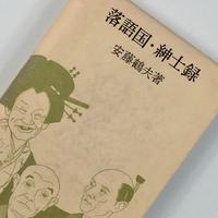 Title/ 落語国・紳士録   Author/ 安藤鶴夫
