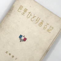 Title/ 巴里ひとりある記  Author/ 高峰秀子