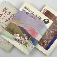 Title/ 旅は道づれシリーズ    Author/ 松山善三 高峰秀子