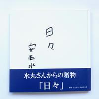 Title / 日々   Author / 安西水丸