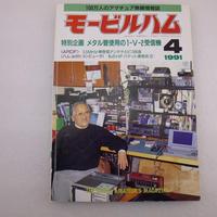 1991年4月号 モービルハム 古本  ( ZHW-BOOK-105 )