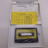 中古  アマチュアのためのモールステープ 英文熟達者用1  VOL.15 ( 暗文編 )( ZHW-ETC-301 )