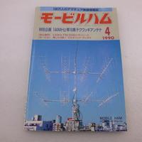 古本  モービルハム 1990年4月号 ( ZHW-BOOK-093 )