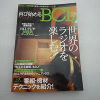 古本 再び始めるBCL  (三才ブックス 2004年4月 ラジオマニア特別編)